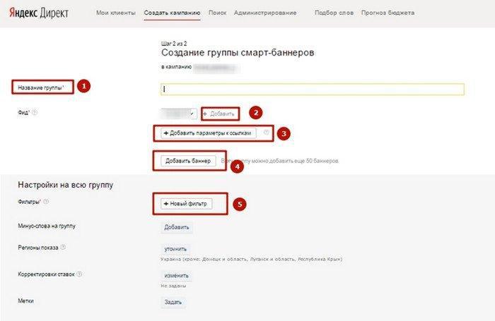Настройка смарт-баннеров в Яндекс.Директе Создаем группу с объявлениями