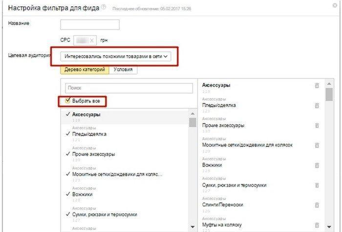 Настройка смарт-баннеров в Яндекс.Директе настройка фильтра для фида