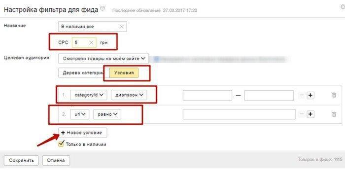 Настройка смарт-баннеров в Яндекс.Директе фильтр для фида